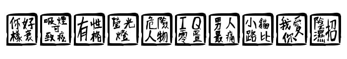ChineseWhisper Font OTHER CHARS